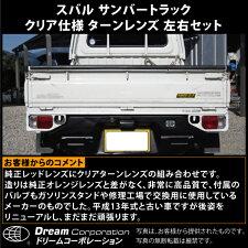 □スバルSUBARUサンバートラック専用ウィンカー部クリアー透明仕様ターンレンズ左右セット【RCP】【02P04Aug13】