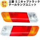【総合評価 4.6】三菱 ミニキャブトラック テールランプユニット