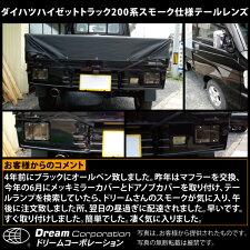 ダイハツDAIHATSUハイゼット用スモーク仕様テールレンズ左右セットS200T型(1996~2005年)モデル対応
