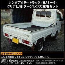ホンダアクティトラック(1988.5~)ウィンカー部クリアー仕様ターンレンズ左右セット