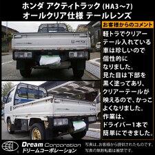 ホンダアクティトラック(1988.5~)オールクリアー仕様テールレンズ左右セット