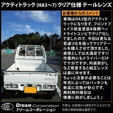 【総合評価4.5】ホンダアクティトラック(1988.5~)オールクリアー仕様テールレンズ左右セット