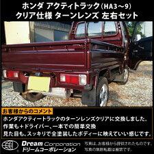 【総合評価4.5】ホンダアクティトラック(1988.5~)ウィンカー部クリアー仕様ターンレンズ左右セット