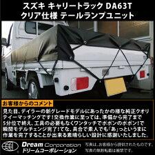 【総合評価4.6】スズキキャリートラック専用クリアー仕様テールランプユニット左右セット