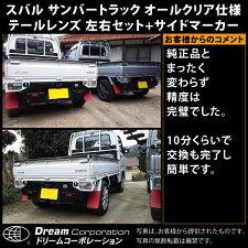 【総合評価4.6】スバルサンバートラック専用オールクリアー仕様テールレンズ&サイドマーカー左右セット