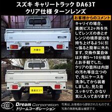 【総合評価4.6】スズキキャリートラック専用ウィンカー部クリアー仕様ターンレンズ左右セット