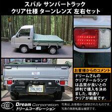 【総合評価4.6】スバルサンバートラック専用ウィンカー部クリアー仕様ターンレンズ左右セット