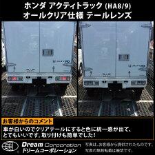 【総合評価4.6】ホンダアクティトラック(2009.12~)オールクリアー仕様テールレンズ左右セット