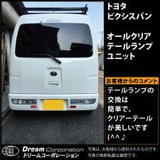【総合評価4.6】ダイハツハイゼットカーゴオールクリア仕様テールランプユニット左右セット