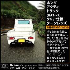 【総合評価4.6】ホンダアクティトラック(1988.5~)ウィンカー部クリアー仕様ターンレンズ左右セット