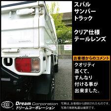 【総合評価4.6】スバルサンバートラック専用ウィンカー部クリアー仕様テールレンズ左右セット