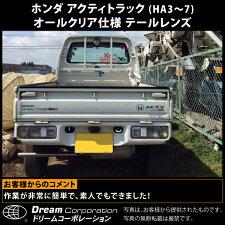 【総合評価4.6】ホンダアクティトラック(1988.5~)オールクリアー仕様テールレンズ左右セット