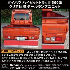 【総合評価4.6】ダイハツハイゼットトラック500系ウィンカー部クリアー仕様テールランプユニット左右セット