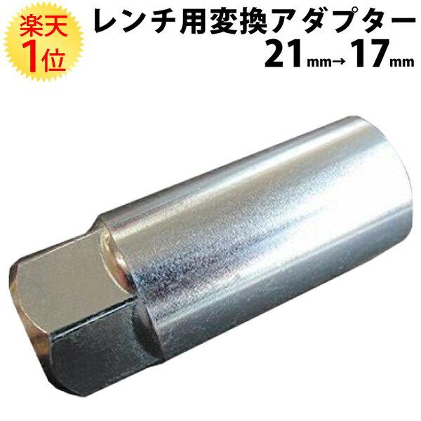 ホイールナット脱着用レンチ変換アダプターレンチ側21mm→ナット側17mm|ホイールナット脱着用ソケット変換アダプタ変換アダプ