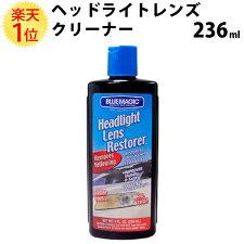 ヘッドライト・レンズクリーナー【BLUEMAGICブルーマジック】