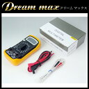 多機能デジタルテスター MAS838 携帯用 MASTECH社製 -20℃〜1000℃ 熱電対温度計付 日本語取説付