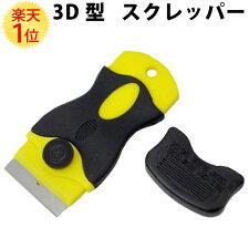 3D型スクレッパー【へら】ステッカーはがし
