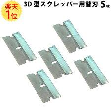 3D型スクレッパー【へら】用替え刃5枚セットステッカーはがし