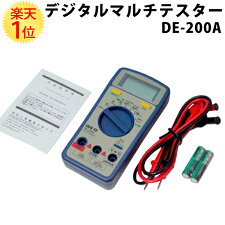 【携帯用】多機能デジタルテスター【DE-200A】日本語説明書付
