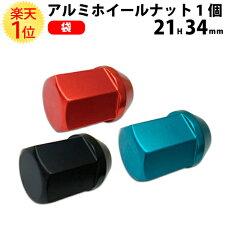 【MelcoRacing】アルミ製袋型カラーホイールナット21H34mm赤レッド青ブルー黒ブラックピッチ1.5or1.25単品