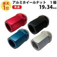 【MelcoRacing】アルミ製貫通型カラーホイールナット19H34mm赤レッド青ブルー黒ブラック銀シルバーピッチ1.5or1.25単品