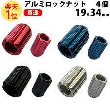 【MelcoRacing】【4個セット】アルミ製貫通型カラーホイールロックナットセット19H34mm赤レッド青ブルー黒ブラック銀シルバーピッチ1.5or1.25