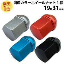 【MelcoRacing】アルミ製カラーホイールナット19H31mm赤レッド青ブルー黒ブラック銀シルバーピッチ1.5or1.25単品