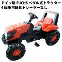【総合評価 4.6】クボタ ペダル式 4輪乗用玩具 ドイツ製 FUCHS トレーラー無し