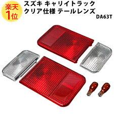 スズキSUZUKIキャリー/キャリイトラック専用ウィンカー部クリアー透明仕様テールレンズ左右セット