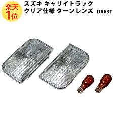 スズキSUZUKIキャリー/キャリイトラック専用ウィンカー部クリアー透明仕様ターンレンズ左右セット