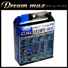 【協永産業】40mmM12P1.5七角形ヘプタゴンカラーホイールナット五穴用青ブルー