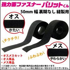【業務用】【強力面ファスナー】黒幅50mm×3Mオスメスセット裏糊なし【ベルクロ/面ファスナー】