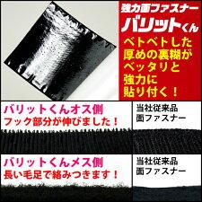 【業務用】【強力面ファスナー】黒幅50mm×20cmオスメスセット強粘着裏糊付【ベルクロ/面ファスナー】