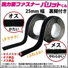 【業務用】【強力面ファスナー】黒幅25mm×20cmオスメスセット強粘着裏糊付【ベルクロ/面ファスナー】