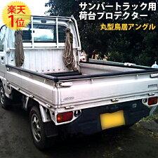 軽トラック荷台ゲートプロテクター保護枠ガードパネルカバー丸型スバルSUBARUサンバートラックに!