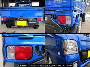 □■スバルSUBARUサンバートラック専用ウィンカー部クリアー透明仕様テールレンズ左右セット(TT1/TT2)