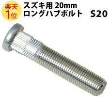 【スズキ専用】20mm競技用レーシング延長ロングハブボルト純正メーカー製造品