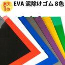 【総合評価 4.6】全8色 EVA泥よけゴム 黒赤白青グレー紫黄緑