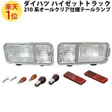 □□ダイハツDAIHATSUハイゼットトラック用オールクリアー仕様テールランプユニット左右セット【RCPapr28】
