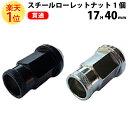 【総合評価 4.6】ホイールナット クロモリ 貫通 ローレットナット 17HEX 40mm