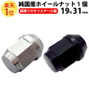 【総合評価 4.6】ホイールナット クロモリ 袋 レーシングナット 19HEX 31mm