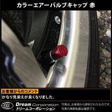 【総合評価4.7】カラーエアーバルブキャップアルミ赤4個セット|レッドredドレスアップ4本セット愛車外装アクセサリー車カー用品パーツバルブキャップエアバルブキャップエアバルブホイールアルミホイールカーアクセサリー窒素ガス充填車N2刻印