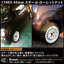 【総合評価4.6】ホイールナットクロモリ貫通ローレットナット17HEX40mm