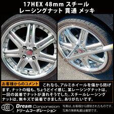 【総合評価4.6】ホイールナットクロモリ貫通レーシングナット17HEX48mm