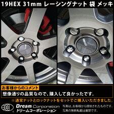 【総合評価4.7】ホイールナットクロモリ袋レーシングロックナットセット19HEX31mm4個セット黒銀|スチールSCM435ブラックメッキシルバー60度60°テーパー座純正日本製国産国産車用ホイールナットM121.51.25P1.5P1.25部品パーツスペーサー
