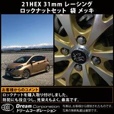 【総合評価4.7】ホイールナットクロモリ袋レーシングロックナットセット21HEX31mm4個セット黒銀 スチールSCM435ブラックメッキシルバー60度60°テーパー座純正日本製国産国産車用ホイールナットM121.51.25P1.5P1.25部品パーツスペーサー