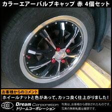 カラーエアーバルブキャップアルミ赤4個セット|レッドredドレスアップ4本セット愛車外装アクセサリー車カー用品パーツバルブキャップエアバルブキャップエアバルブホイールアルミホイールカーアクセサリー窒素ガス充填車N2刻印