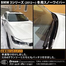 BMW3シリーズ2012〜雪用ワイパー国産グラファイトゴム採用左右セット F30スノーワイパーブレードワイパーワイパーブレード冬用ワイパースノーワイパーウィンターウインターブレード雪用冬用スノー雪冬用替えゴムゴム交換価格輸入車2本セット