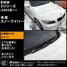 BMW3シリーズ雪用ワイパー左右セット(2005〜)[E90]VA20VB25VB30VB23VF25VD30VB35PG20PG20GPH25PM35 ビーエムダブリュービーエムダブリュー雪用ワイパーブレード冬用ワイパースノーワイパーウィンターブレードウインターブレード雪用冬用雪冬