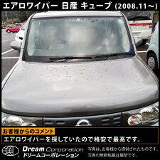 【総合評価4.5】日産キューブ2008.11〜エアロワイパー左右セット予備ゴム付